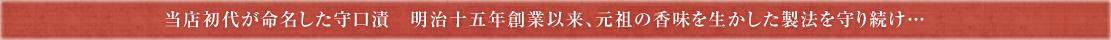 創業明治15年当店初代が名古屋で考案した守口漬けを作り続けております