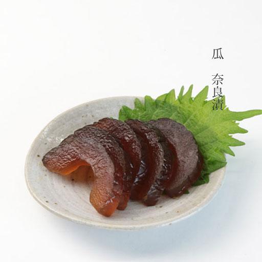 あいちの伝統野菜かりもりを使用した奈良漬