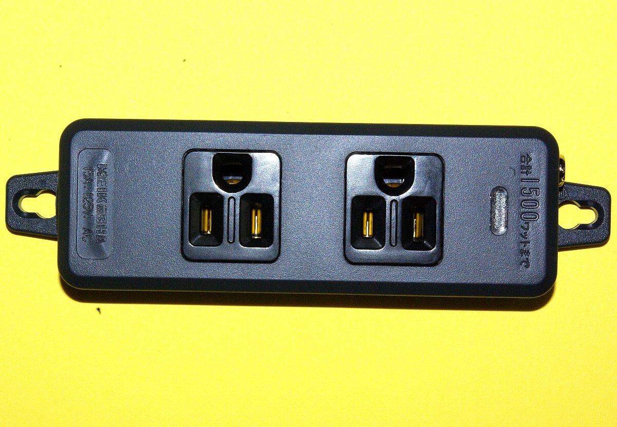 2個口接地タップの黒色 画像