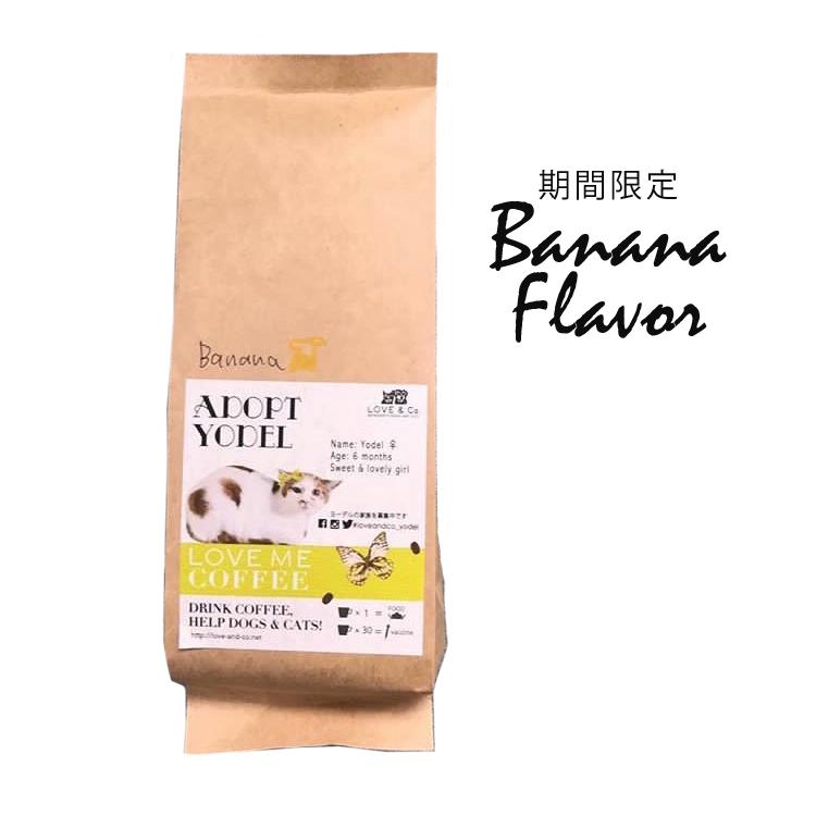 コーヒー豆 バナナフレーバーの画像