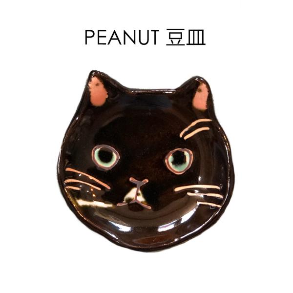 豆皿  PEANUTの画像