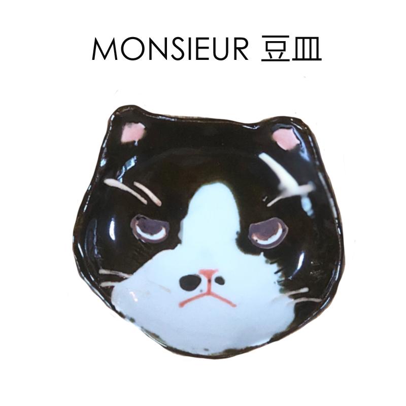 豆皿  MONSIEURの画像