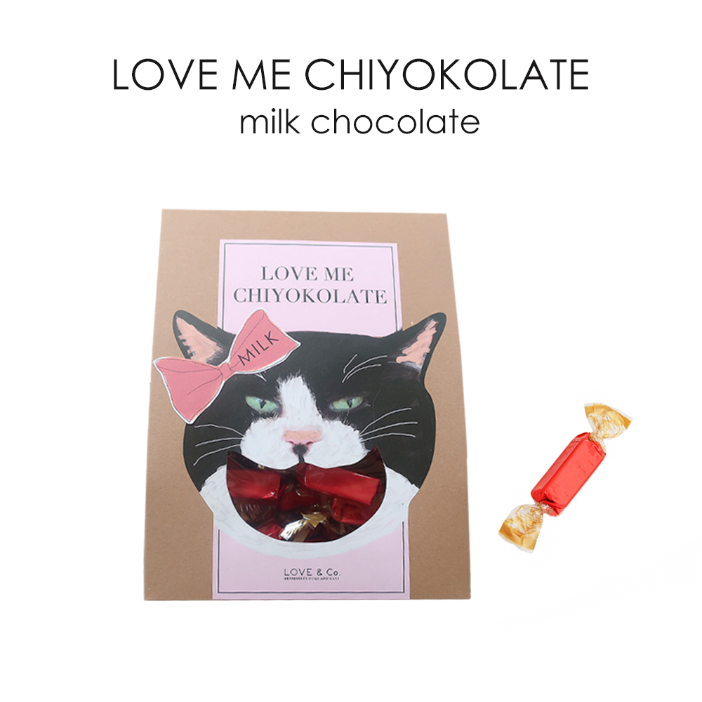 LOVE ME CHIYOKOLATE ミルク  *クール便対象*画像