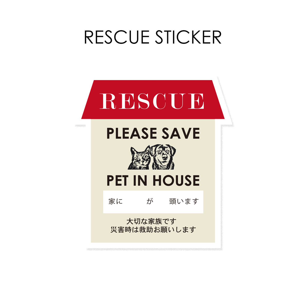 RESCUE STICKER 画像