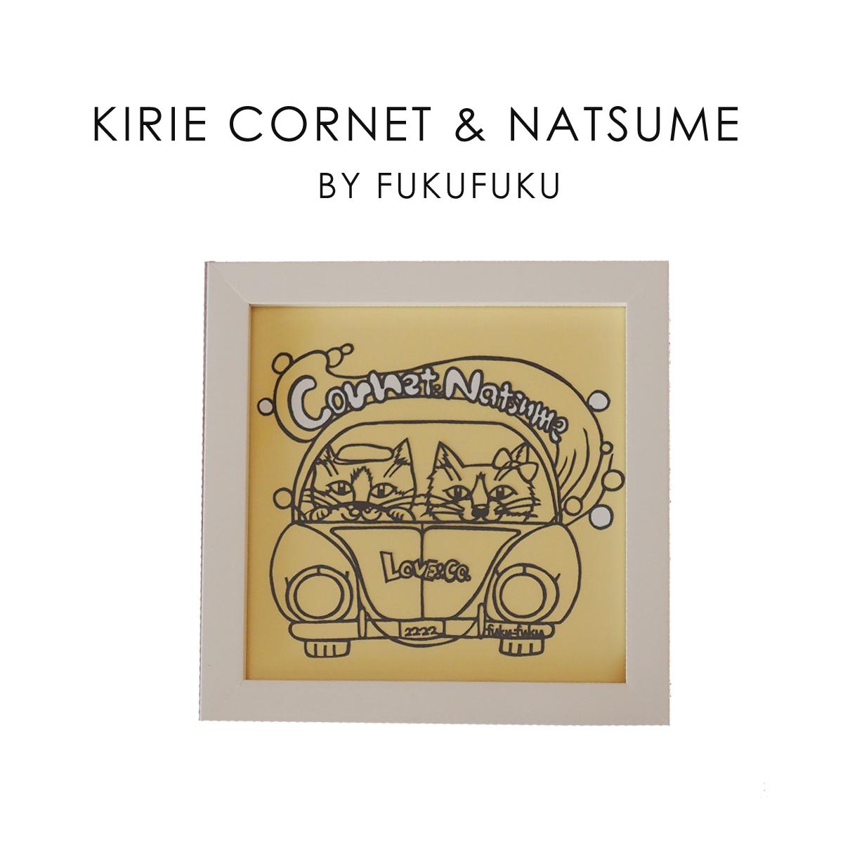 【 猫の日特別コラボ】CORNET & NATSUME 切り絵 BY FUKUFUKU画像
