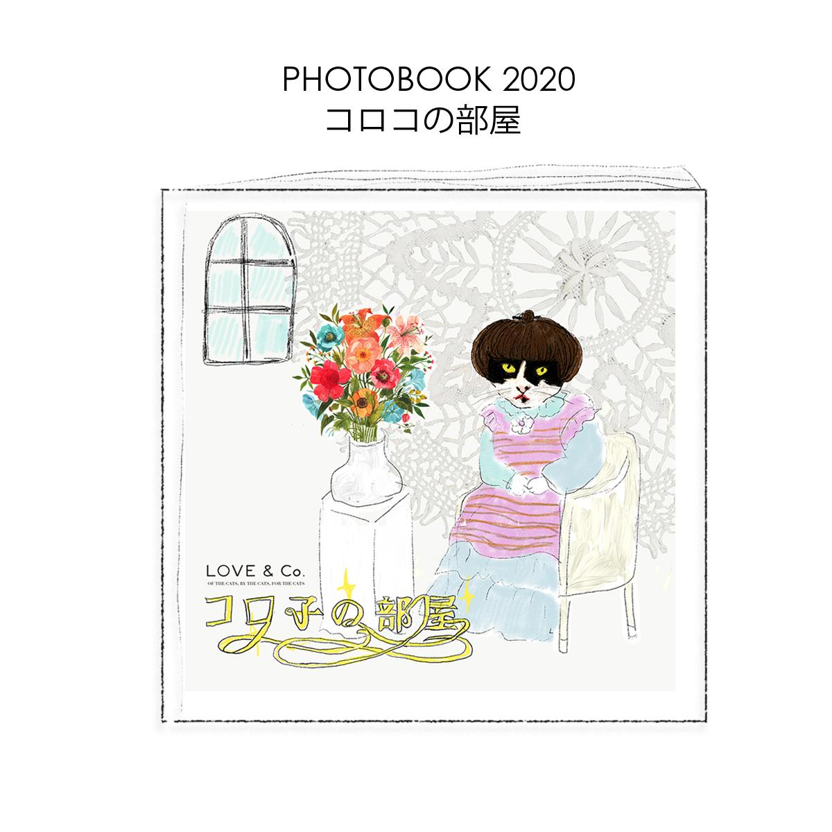 PHOTOBOOK 2020 コロ子の部屋 画像