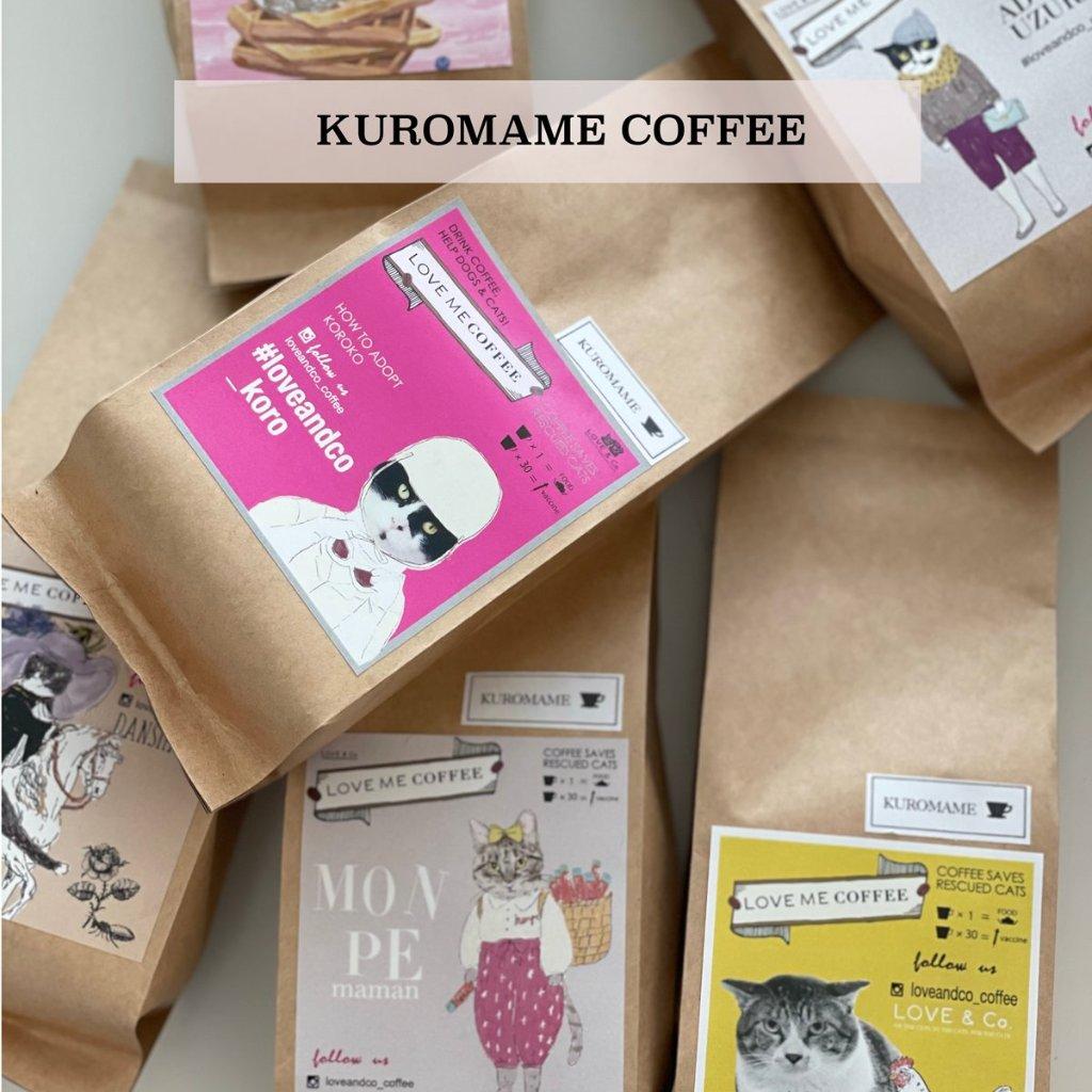 コーヒー豆 KUROMAME の画像