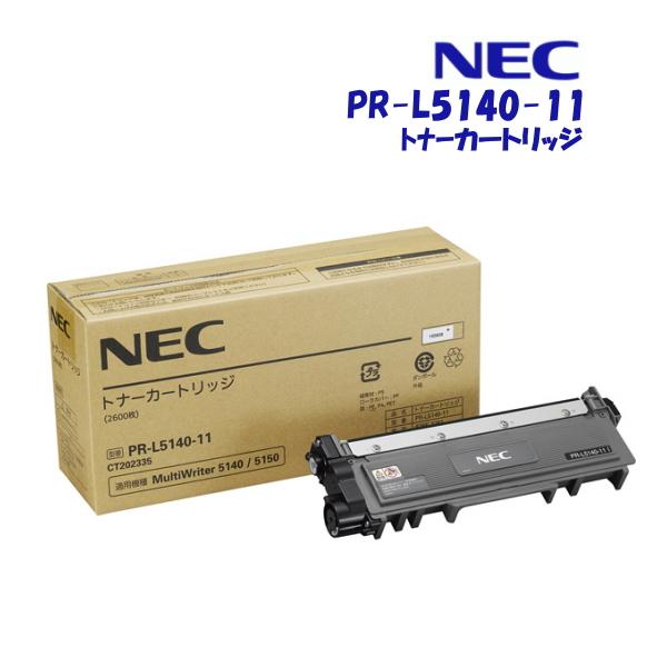 NEC トナーカートリッジ  PR-L5140-11 ドラムカートリッジ PR-L5140-31の画像