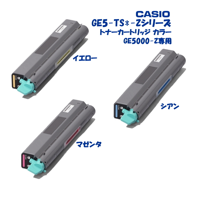 カシオ計算機 トナー GE5-TSシーリーズ GE5-TSY-Zイエロー・GE5-TSM-Zマゼンタ・GE5-TSC-Zシアンの画像