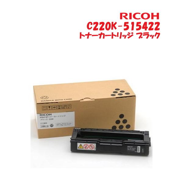 RICOH トナーカートリッジ ブラック Kブラック515422 Cシアン515281 Yイエロー 515282  Mマゼンタ515283 画像