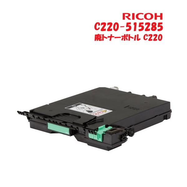 RICOH 515285 IPSiO SP 廃トナーボトル C220用 純正品 RI-ACHBC220J画像