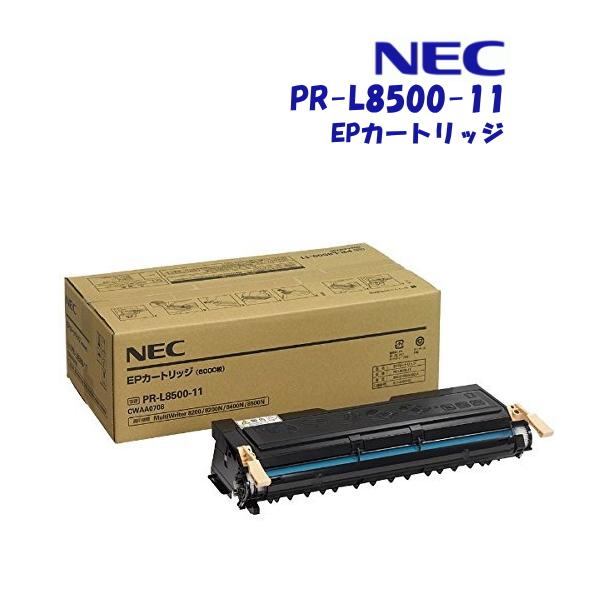 NEC 純正 EPカートリッジ  PR-L8500-11 PR-L8500-12  モノクロ画像