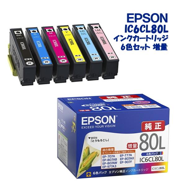 EPSON 純正 インクカートリッジ  IC6CL80L (増量6色パック)の画像
