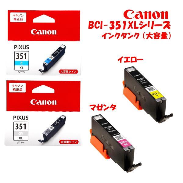 キャノン 純正インクタンク 大容量 BCI-351XLCシアン BCI-351XLMマゼンタ BCI-351XLYイエロー BCI-351XLGYグレー   画像