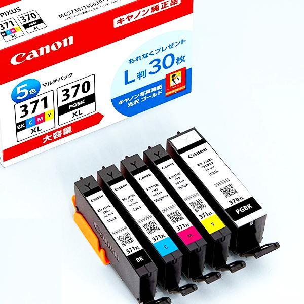 キャノン 純正 インクカートリッジ BCI-371XL+370XL/5MP・BCI-371XL(BK/C/M/Y)+370XL 5色マルチパック 大容量タイプの画像