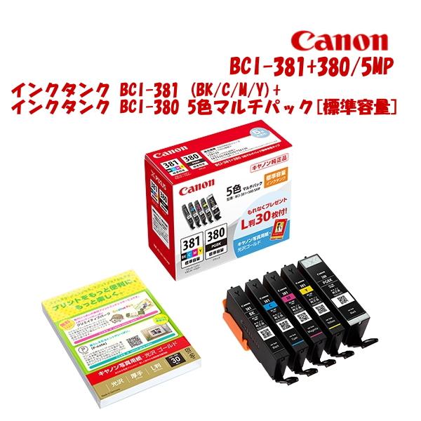キャノン 純正インクタンク BCI-381 BK/C/M/Y +BCI-380PGBK (標準容量)5MP・6MP(マルチパック)画像