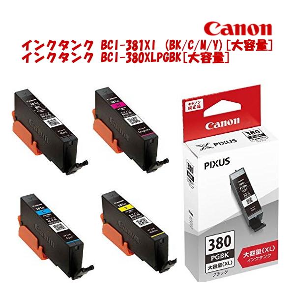 キャノン 純正インクタンク BCI-381XL(大容量)BK/C/M/Y ・BCI-380XLPGBK(顔料)画像