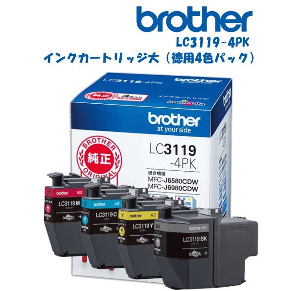 インクカートリッジ(大容量)お徳用4色パック ブラザー LC3119-4PKの画像