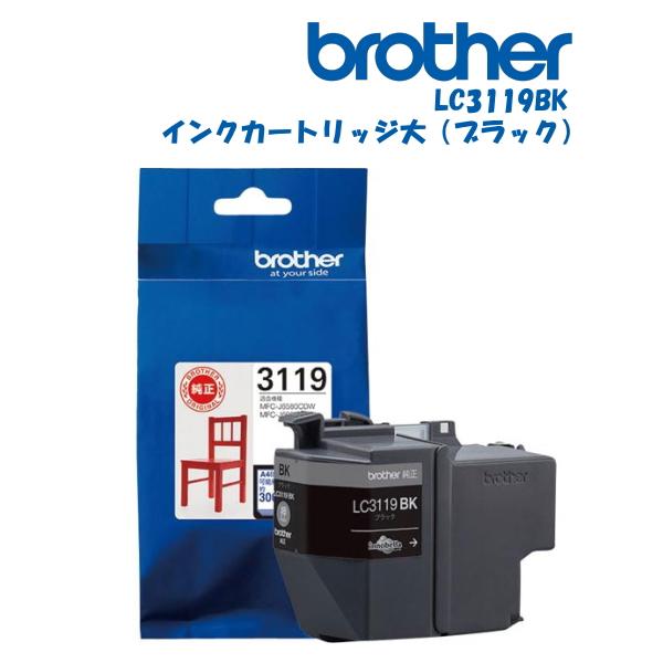 インクカートリッジ(大容量) ブラザー LC3119BK ブラック (MFC-J6980CDW / MFC-J6580CDW用)の画像