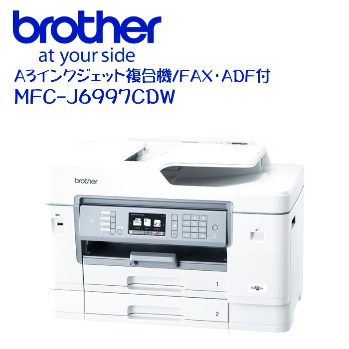 ブラザー工業 MFC-J6997CDW  A3インクジェット複合機/FAX/ADF/有線・無線LAN/給紙トレイ2段/両面印刷画像