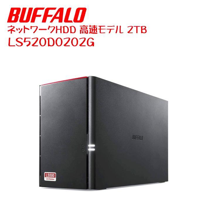 バッファロー LS520D0202G |ネットワークHDD 高速モデル 2TB(1TB×2)RAID機能搭載画像