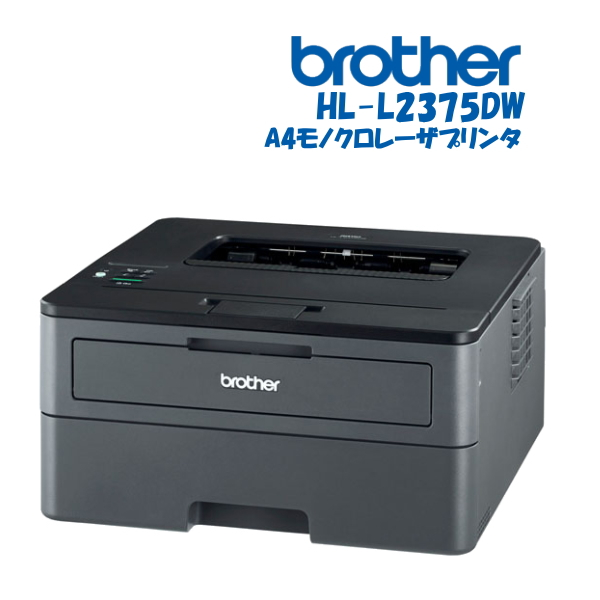 ブラザー HL-L2375DW・A4モノクロレーザープリンター・34PPM/両面印刷・有線・無線LAN・Wi-Fi Direct画像