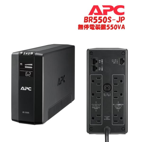 無停電装置 APC(シュナイダーエレクトリック)BR550S-JP 出力550VA  画像