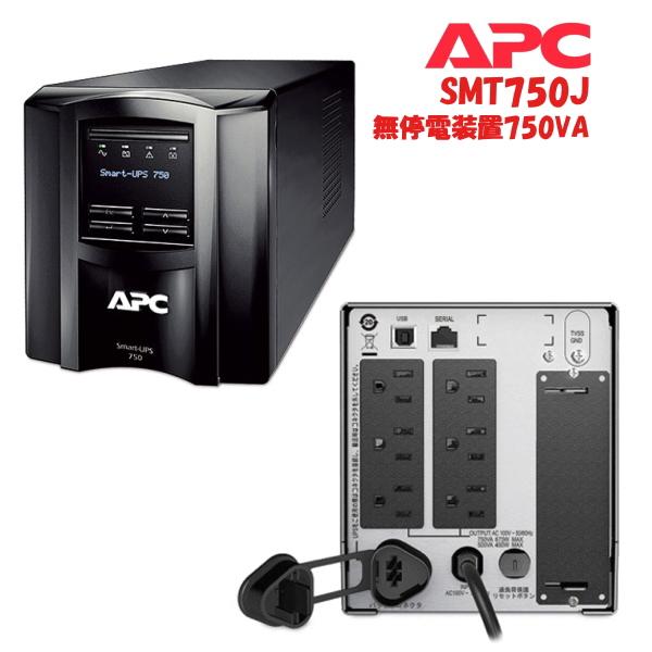 サーバなどにおススメ・APC無停電装置 Smart-UPS 750 LCD 100V SMT750J(黒)の画像
