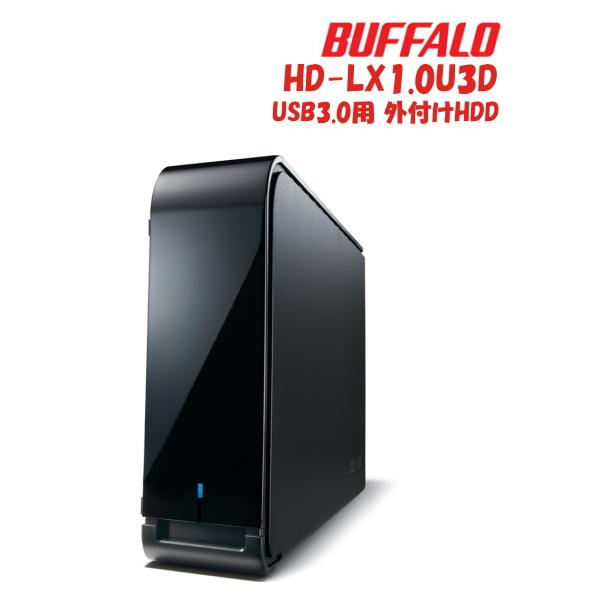 バッファロー HD-LX1.0U3D ハードウェア暗号機能搭載 USB3.0用 外付けHDD 1TB画像