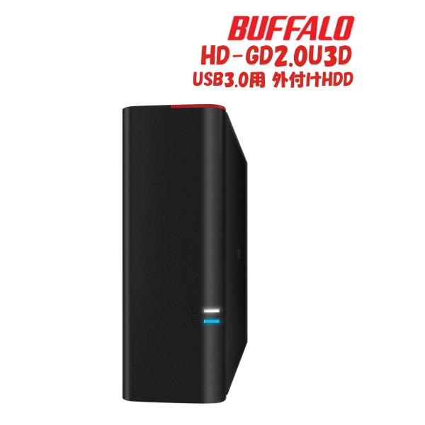 バッファロー HD-GD2.0U3D 外付けHDD(冷却ファン搭載) 2TB  USB3.0・2.0対応の画像