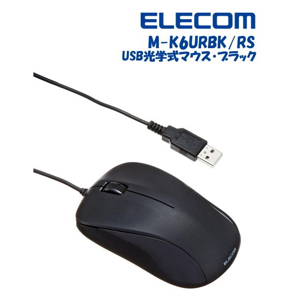 エレコム 光学式マウス M-K6URBKRS  /USB/3ボタン/ブラック/  シンプルで変なクセがない画像
