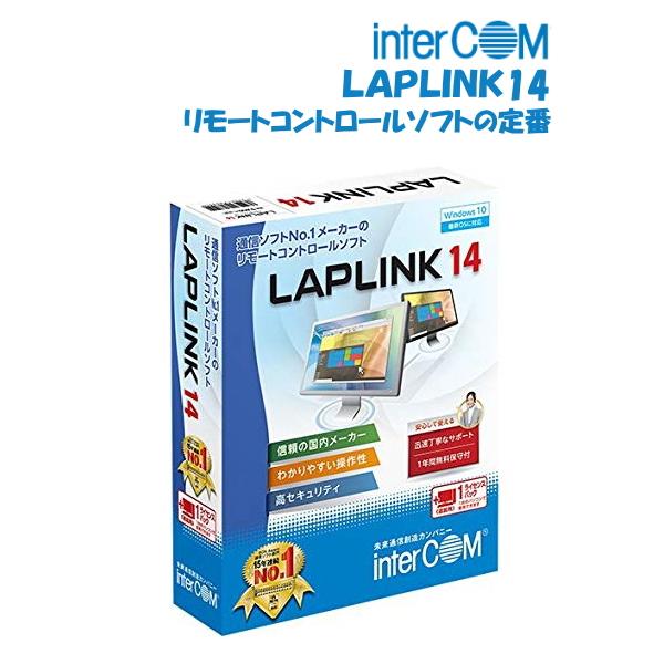 インターコム LAPLINK14 1ライセンス 遠隔操作やファイル転送を行うリモートコントロールソフトの定番の画像