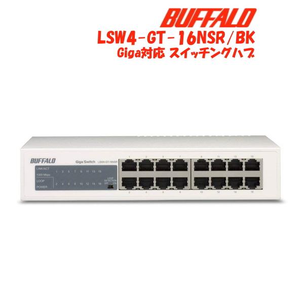 バッファロー Giga スイッチングHub LSW4-GT-16NSR 16ポート・金属筐体・電源内蔵・POE非対応画像
