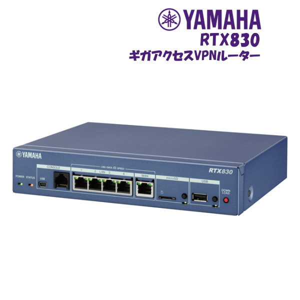 ヤマハ ギガアクセスVPNルーター  RTX830 大幅性能向上と新規ネットワークへの対応画像