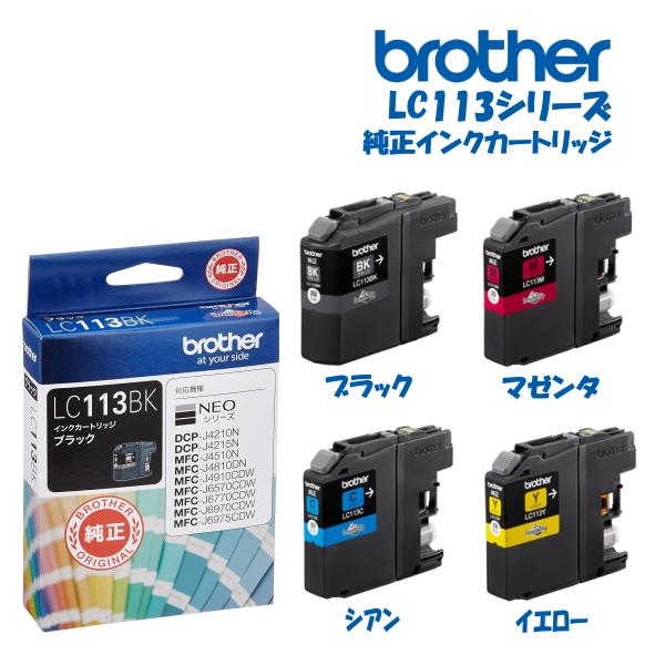 brother 純正インクカートリッジ  LC113 各色 ブラックBK・シアンC・マゼンダM・イエローY画像