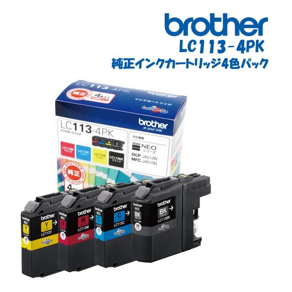 ブラザー LC113-4PK  純正インクカートリッジ  お徳用4色パック画像