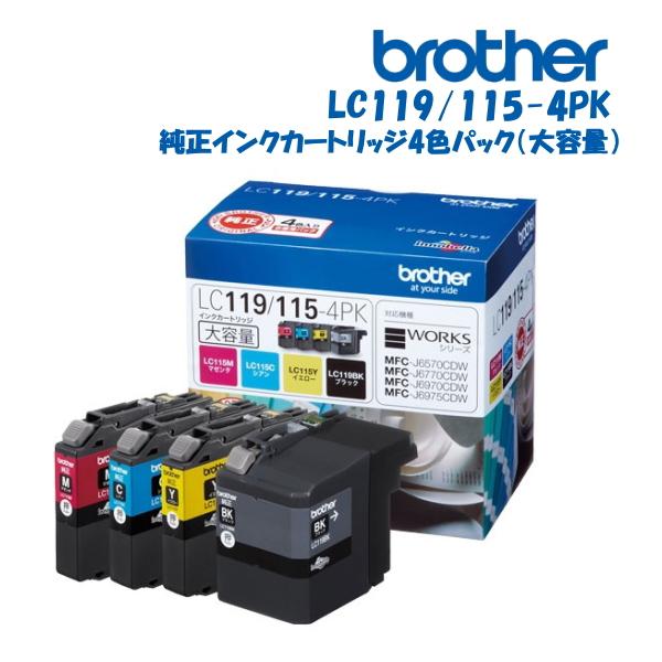 ブラザー LC119/115-4PK  純正インクカートリッジ大容量タイプ お徳用4色パック画像
