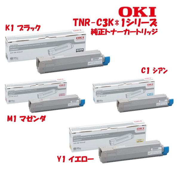 OKIデータ・純正トナーカートリッジ TNR-C3K*1シリーズ  (C830・C810・MC860)の画像