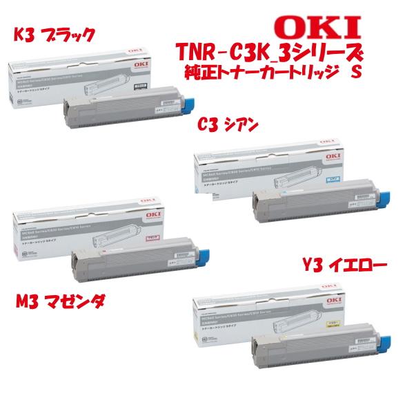OKIデータ・純正トナーカートリッジ TNR-C3K*3シリーズ  Sサイズ(印刷枚数2500枚)の画像