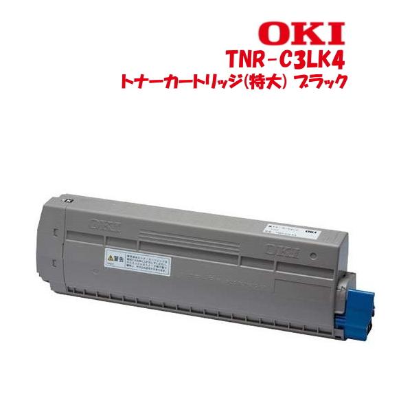 OKIデータ TNR-C3LK4 純正トナーカートリッジ ブラック (特大)印刷枚数A4約15000枚画像