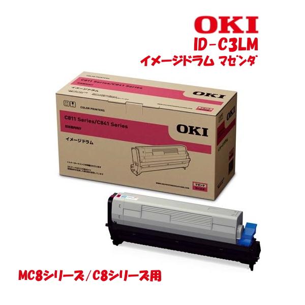 OKIデータ イメージドラム ID-C3Lシリーズ M・K・C・Y 印刷枚数30,000枚(トナー約1200枚附属)画像