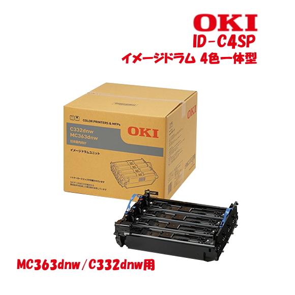 OKIデータ ID-C4SP イメージドラム 4色一体型  純正品(MC363dnw/C332dnw適応)の画像