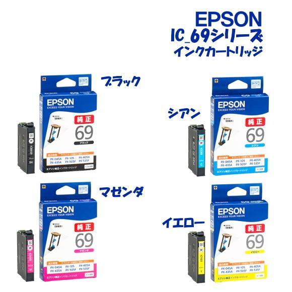 エプソン・ビジネスインクジェット用 インクカートリッジ ICBK69 ICC69 ICM69 ICY69 純正品の画像