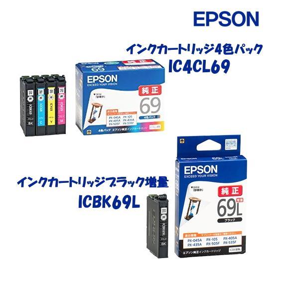 エプソン・インクジェット用 インクカートリッジ 純正品 IC4CL69・4色パック ICBK69L・大容量ブラック 徳用 の画像