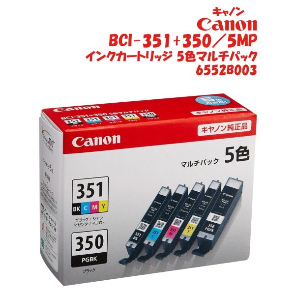 キャノン 6552B003 純正インク カートリッジ BCI-351(BK/C/M/Y)+BCI-350 5色マルチパックの画像