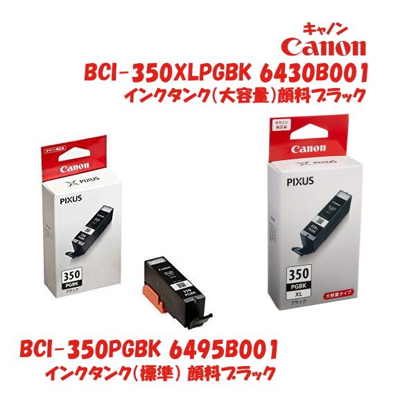 キャノン 純正インクカートリッジ 顔料ブラック BCI-350PGBK(標準)・BCI-350XLPGBK(大容量) 画像