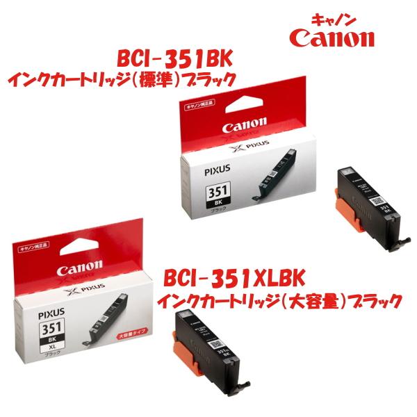 キャノン 純正インクカートリッジ  ブラック BCI-351BK(標準)BCI-351XLBK(大容量)画像