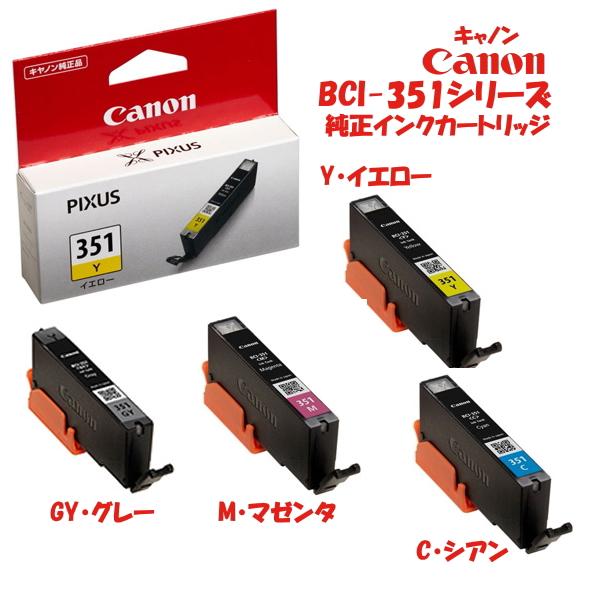 キャノン 純正インクカートリッジ(標準)BCI-351C BCI-351M BCI-351Y BCI-351GY の画像