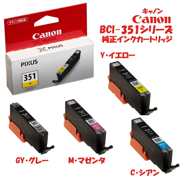 キャノン 純正インクカートリッジ(標準)BCI-351C BCI-351M BCI-351Y BCI-351GY 画像
