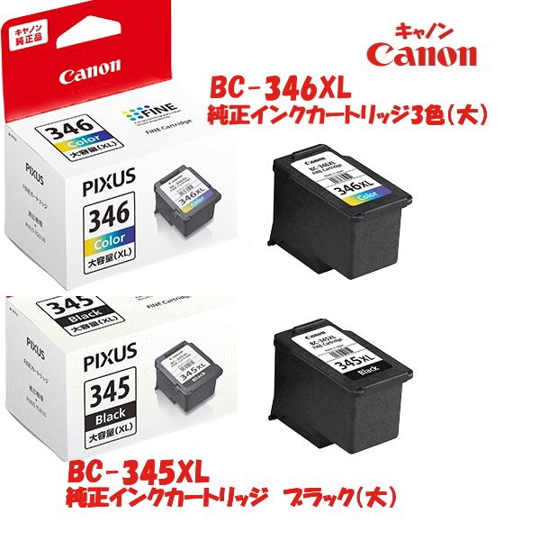 キャノン 純正インクカートリッジ 大容量 BC-345XLブラック BC-346XLカラー3色 の画像